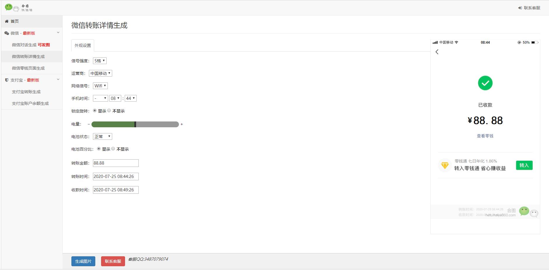 干货:微商转账截图生成器
