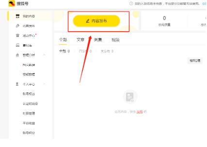 详解搜狐号的收益模式