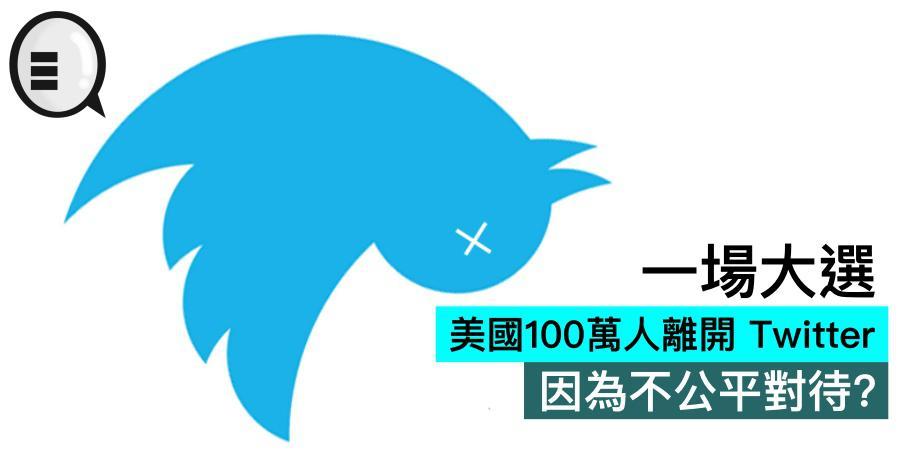 一场大选,美国100万人离开 Twitter,因为不公平对待?