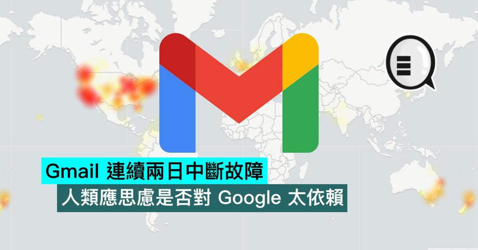 Gmail 连续两日中断故障,人类应思虑是否对 Google 太依赖