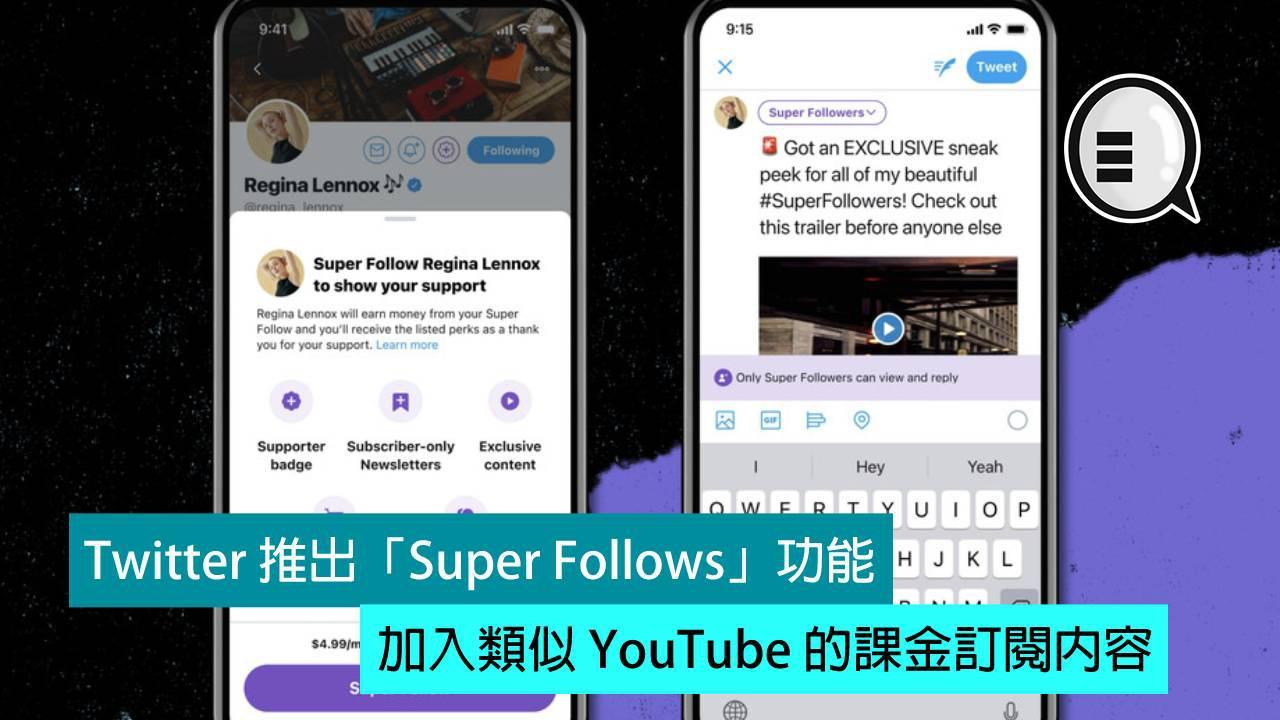 Twitter 推出「Super Follows」功能,加入类似 YouTube 的课金订阅内容