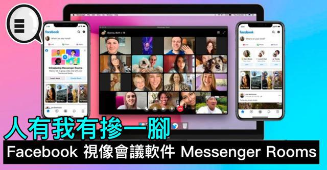 人有我有掺一脚,Facebook 视像会议软件 Messenger Rooms