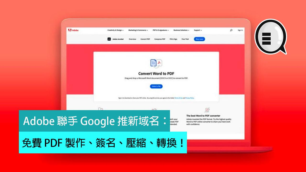 Adobe 联手 Google 推新域名:免费 PDF 制作、签名、压缩、转换!